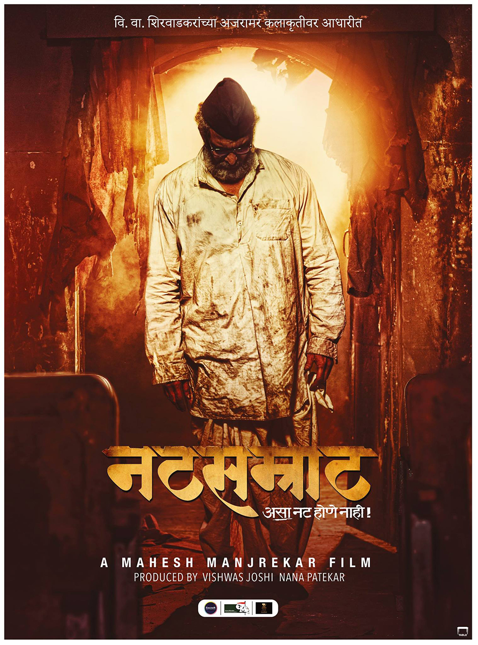 Natsamrat Movie Poster Gallery